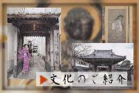 文化のご紹介(人吉)