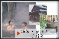 温泉・宿泊のご紹介