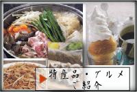 特産品・グルメのご紹介(日田)