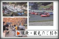 体験・観光のご紹介(日田)