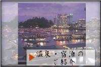 温泉・宿泊のご紹介(日田)