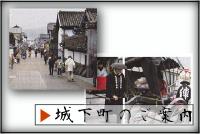 城下町のご案内(日田)