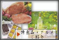 特産品・グルメのご紹介(伊万里)