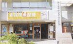 伊万里市歴史民俗資料館