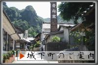 城下町のご紹介(伊万里)