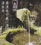 清水寺の霊水