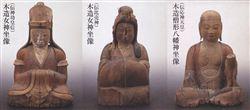 奈多宮三神像