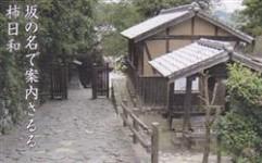 北浜口番所(番所の坂)