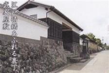 南台武家屋敷(裏丁)