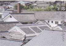 天神坂からの屋根瓦