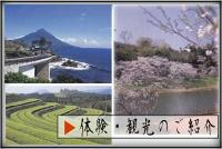 体験・観光のご紹介(南九州)