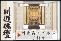特産品・グルメのご紹介(南九州)