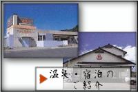 温泉・宿泊のご紹介(南九州)