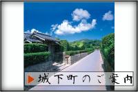 城下町のご案内(南九州)