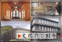 文化のご紹介(日南)
