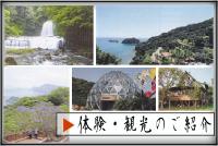 体験・観光のご紹介(日南)