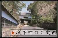城下町のご案内(日南)