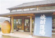 焼酎道場(北郷)