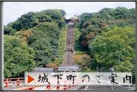城下町のご紹介(小城)