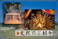 文化のご紹介(山鹿)
