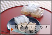 特産品・グルメのご紹介(山鹿)