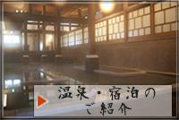 温泉・宿泊のご紹介(山鹿)
